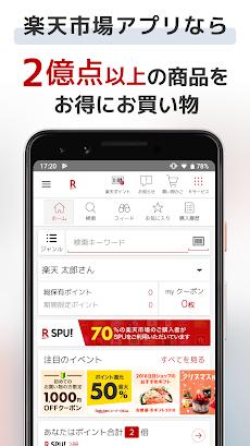 楽天市場 ショッピングアプリのおすすめ画像1
