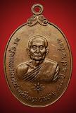 เหรียญลาภทวี หลวงปู่เหรียญ วัดบางระโหง จ.นนทบุรี รุ่น 3 เนื้อทองแดง ปี 2522
