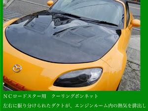 ロードスター NCEC NC1 3rd generation limitedのカスタム事例画像 ユゥ鉄さんの2018年05月07日21:50の投稿