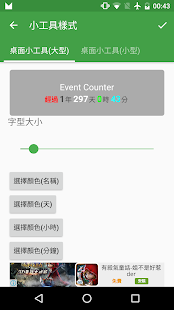 Event Counter Screenshot 5
