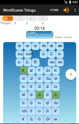 WordGuess Telugu