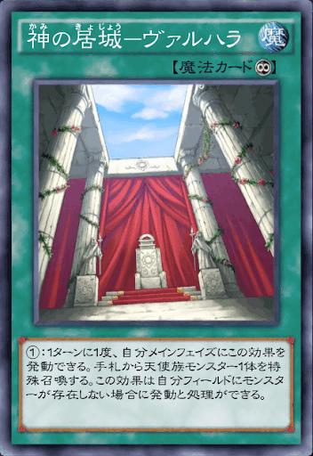 神の居城ヴァルハラ