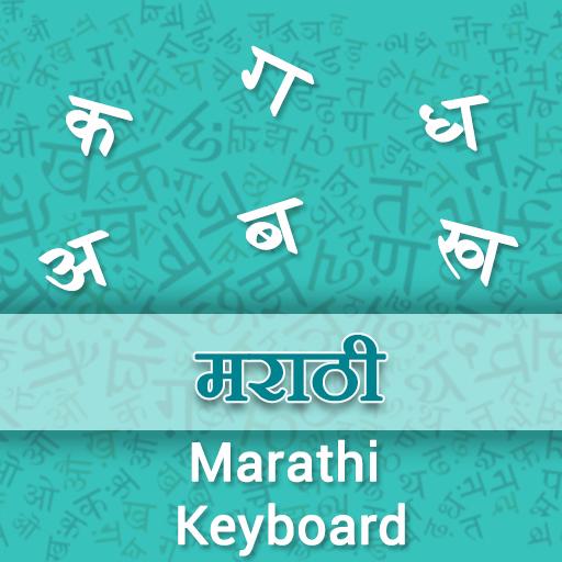 Marathi Input Keyboard 生產應用 LOGO-玩APPs
