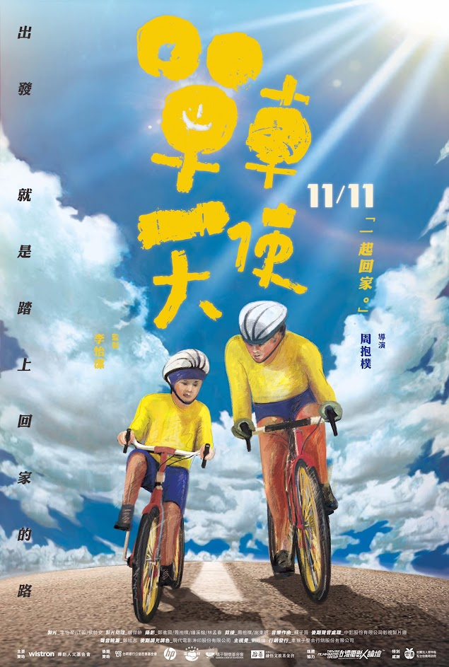 單車天使 (Cycling Angels, 2016)
