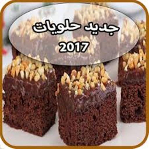 حلويات 2017 (app)