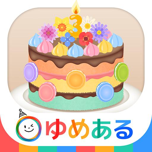 親子で作ろう!パーティーケーキ(クッキングおままごと) 教育 App LOGO-硬是要APP