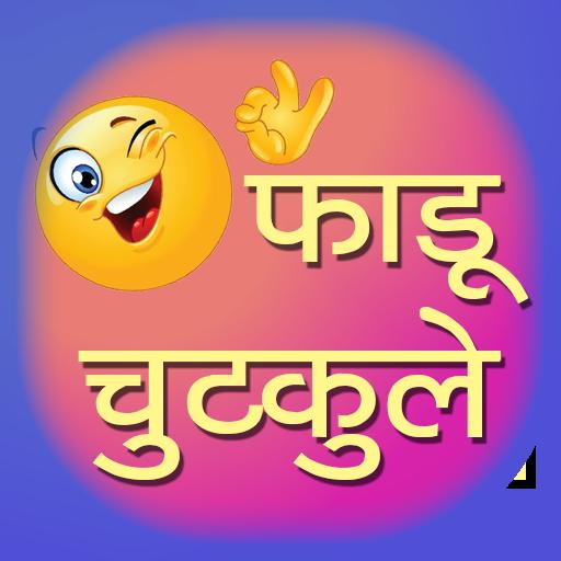 Faadu Chutkule & Jokes 生活 App LOGO-硬是要APP