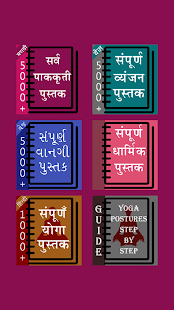 Recipe Book in Marathi- screenshot thumbnail