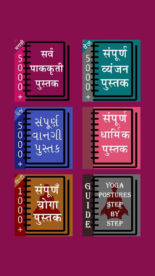 Recipe Book in Marathi- screenshot