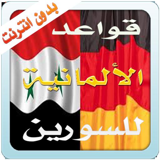 قواعد لألمانية بدون معلم 2016