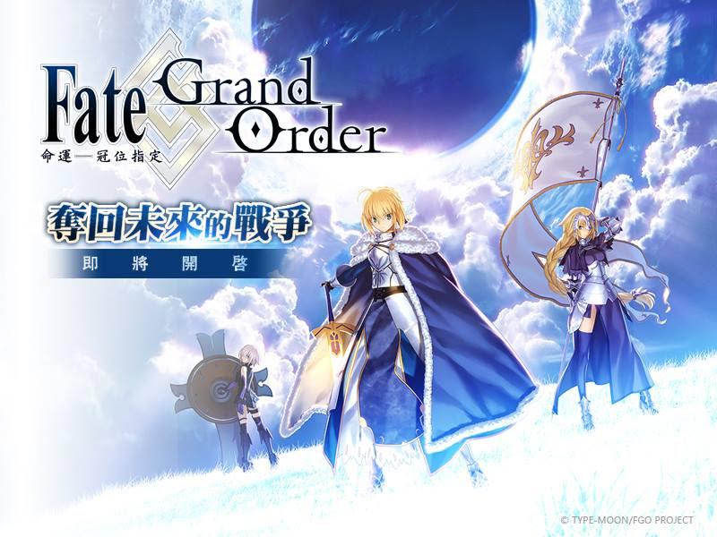 [Fate/Grand Order] เปิดตัวนอกแผ่นดินมังกร เพิ่ม ไต้หวัน, ฮ่องกง และ มาเก๊า