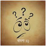 মজার আইকিউ টেস্ট - Bangla IQ Icon