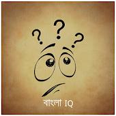 মজার আইকিউ টেস্ট - Bangla IQ