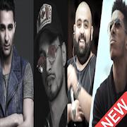 بدون إنترنت  2019 Rap Maroc