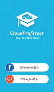 CloudProfessor screenshot 1