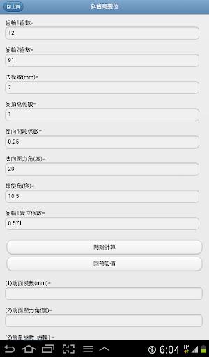 免費下載生產應用APP|漸開線外齒輪計算 app開箱文|APP開箱王