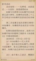 Screenshot of 纵横小说