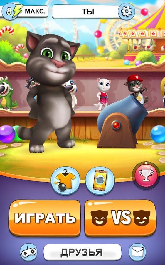 Игры Говорящий кот Том бесплатно онлайн на GamezGid