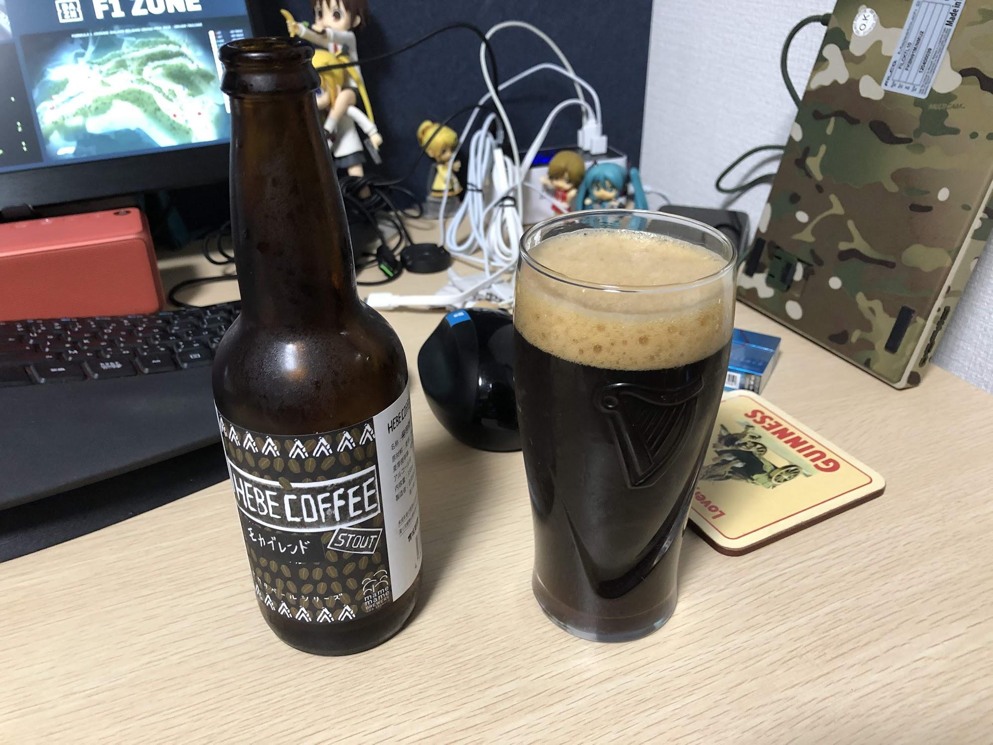 地ビールを飲もう - まめまめびーる HEBE COFFEE STOUT