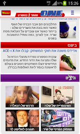 ONE ספורט Screenshot 3