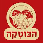 הבוטקה icon