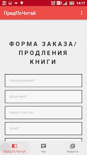 ПредПоЧитай - náhled