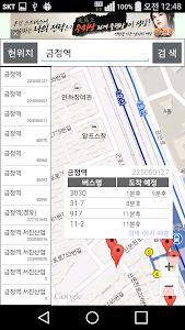 버스 (서울,경기) screenshot 5