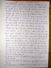 Photo: सुबोध कुमार:बैच-13(RN-594) का अनुभव,पेज-01