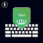 Thai Keyboard: Voice to Typing