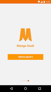Manga Geek screenshot 0