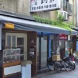 金鶴家涼麵丼飯小吃