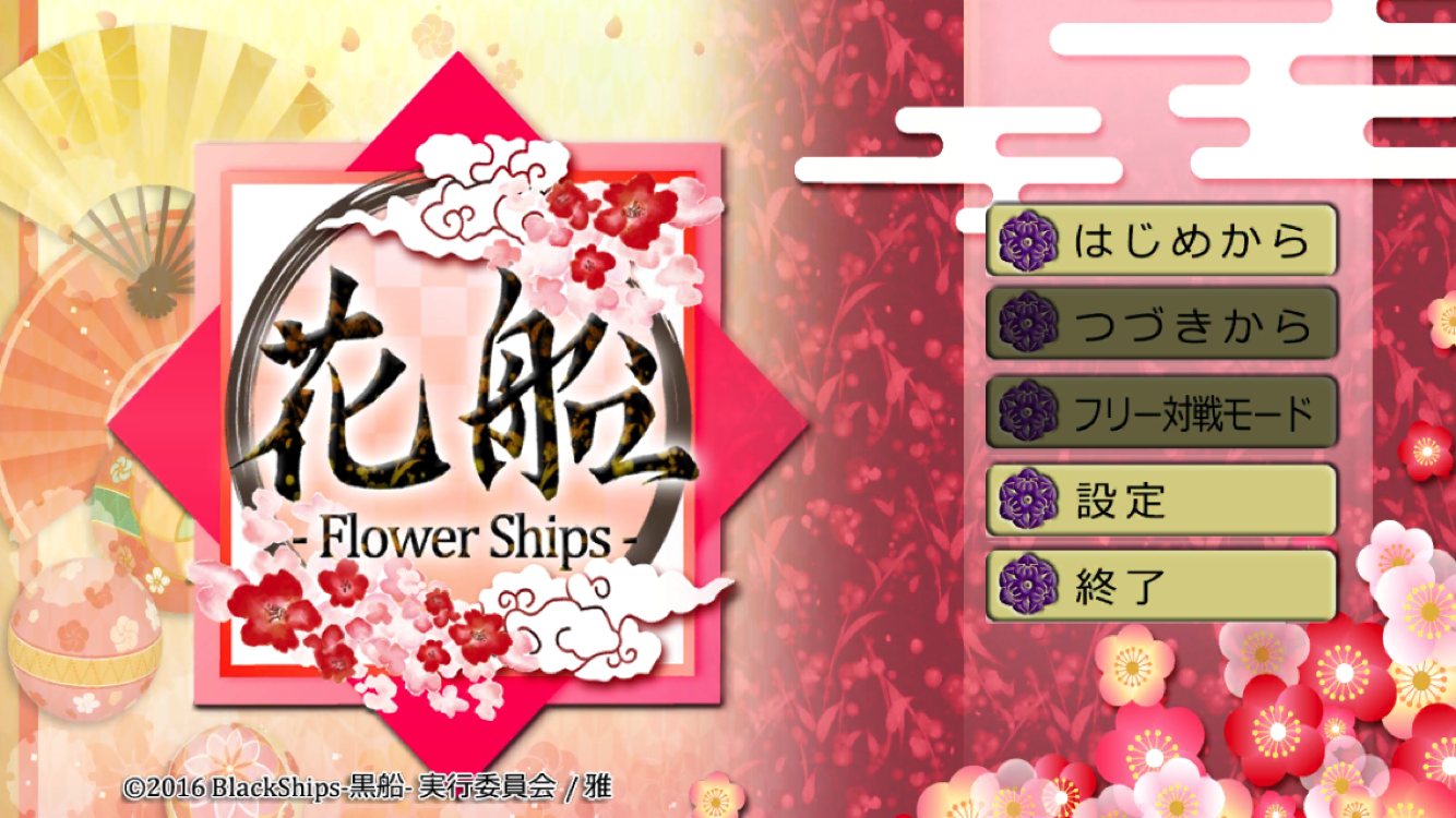 花船 -FlowerShips-- screenshot