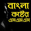 বাংলা কষ্টের এসএমএস icon