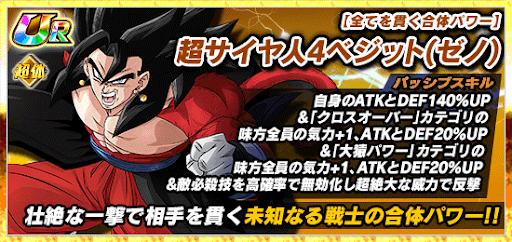 超サイヤ人4ベジット(ゼノ)