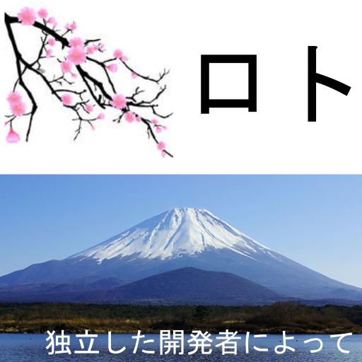 ロト (Japan Lotto)