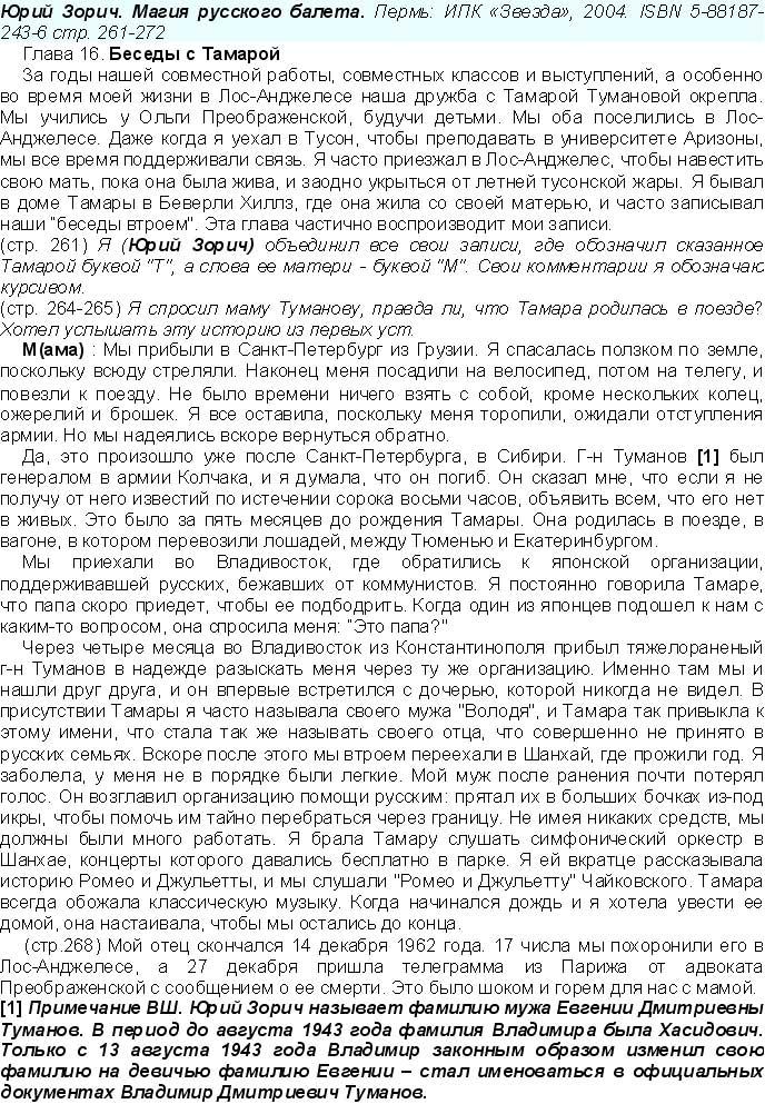 Photo: Юрий Зорич. Магия русского балета. Пермь: ИПК «Звезда», 2004. ISBN 5-88187-243-6 стр. 261-272. Глава 16. Беседы с Тамарой