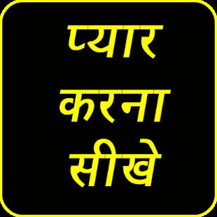 प्यार करना सीखे 30 दिन में | Pyar Karna Sikhe - náhled