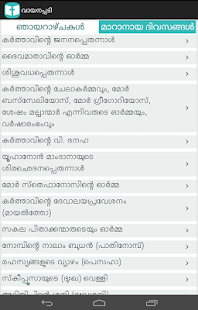 വായനപ്പടി (Vayanappadi)- screenshot thumbnail