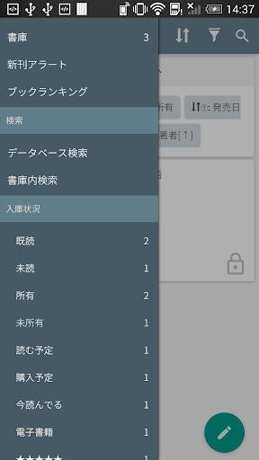 ブックフォワード 書籍管理・新刊通知・読書記録・書籍検索