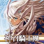 神召騎士團-命運之戰 Summoner Of Dice apk