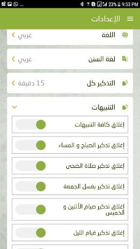 u0627u0644u0641 u0633u0646u0629 u0641u064a u0627u0644u064au0648u0645 Sunnah 1000  screenshots 7