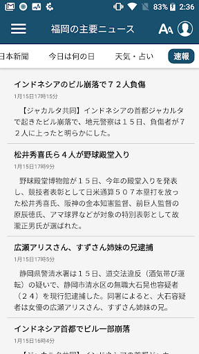 西日本新聞 screenshot 6
