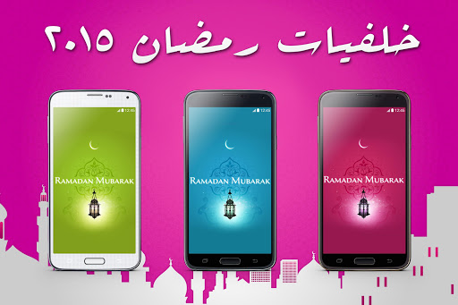 Ramadan Wallpapers 2015
