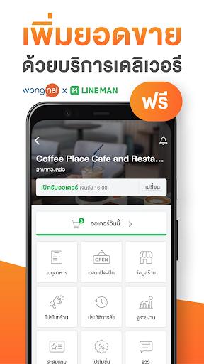 Wongnai Merchant App (RMS) screenshots 1