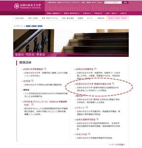 大学サイト