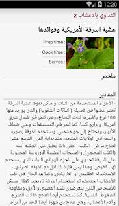 التداوي بالاعشاب الجزء الثاني screenshot 4