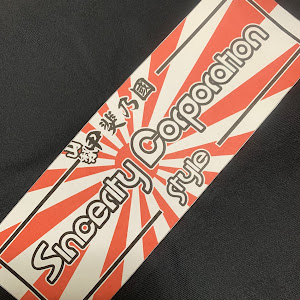 シルビア S15のカスタム事例画像 シンセラティーコーポレーションさんの2020年10月16日17:26の投稿