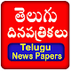 Download Telugu News Papers - Andhra Telangana News For PC Windows and Mac