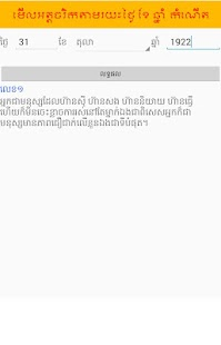Khmer Birthday Horoscope screenshot