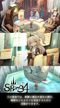 魔女の泉4のおすすめ画像3